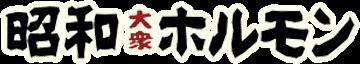 昭和ホルモン