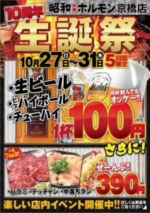 【京橋店】10周年生誕祭